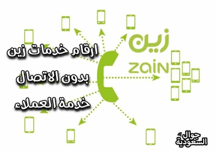ارقام-خدمات-زين-السعودية-بدون-الاتصال-بخدمة-العملاء-جوال-السعودية