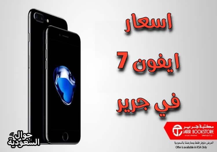 اسعار-ايفون-7-في-جرير-جوال-السعودية