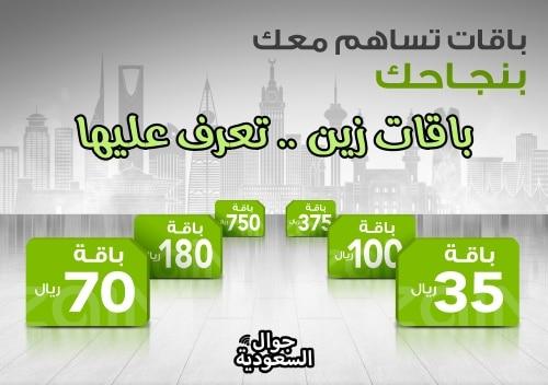 باقات-الاجهزة-الذكية-من-زين-جوال-السعودية