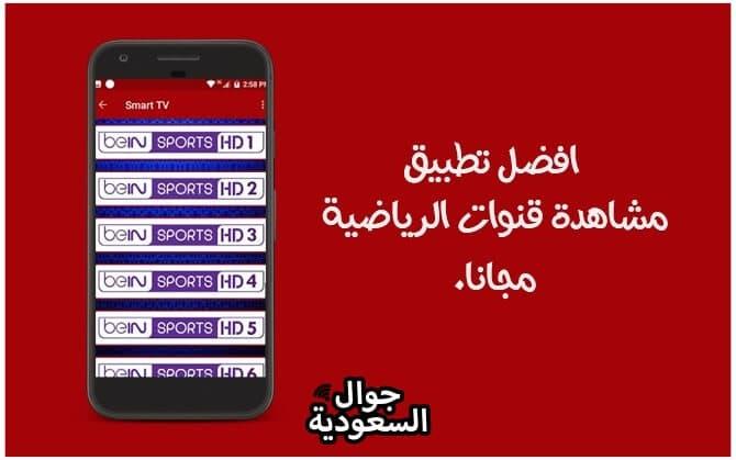 تطبيق-كورة-لايف-جوال-السعودية