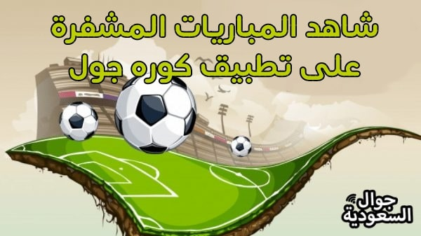 تطبيق-كوره-جول-جوال-السعودية