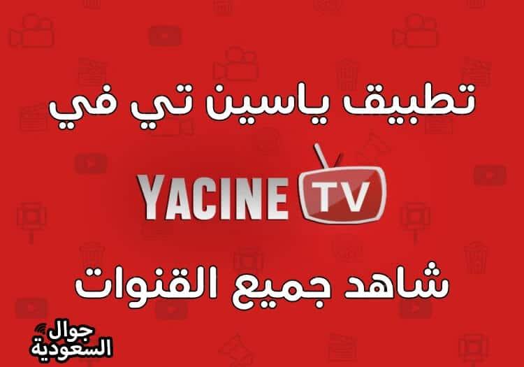 تطبيق-ياسين-تي-في-yacine-tv-جوال-السعودية-برنامج-ياسين-tv