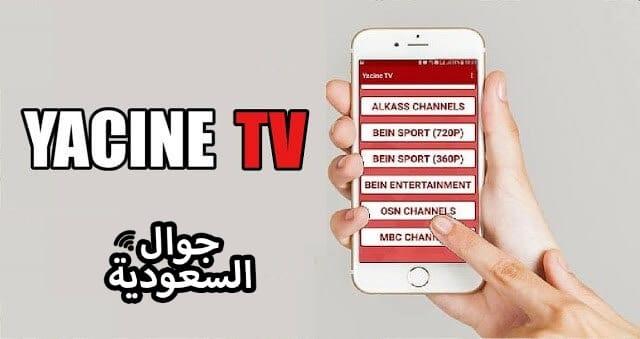 تطبيق ياسين تي في yacine tv جوال السعودية - جوال السعودية