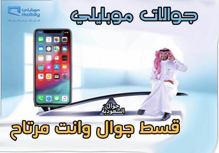 تقسيط-جوالات-من-شركة-موبايلي-تقسيط-موبايلي-جوال-السعودية