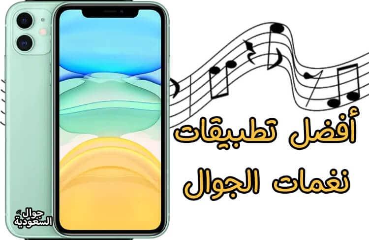 تنزيل-نغمات-جوال-جوال-السعودية