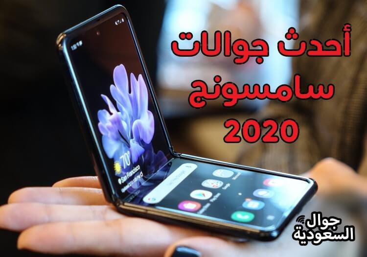 جوال-سامسونج-الجديد-2020-جوال-السعودية