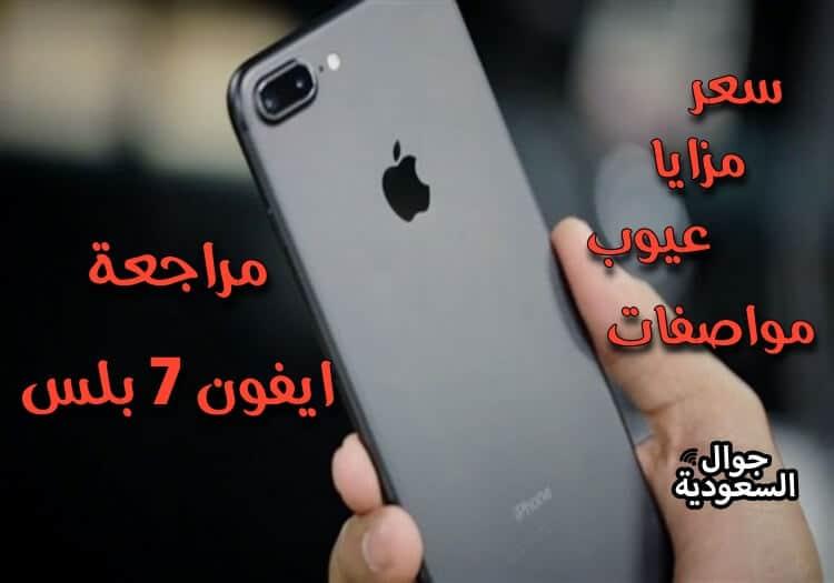 سعر-ومواصفات-جوال-ايفون-7-بلس-جوال-السعودية