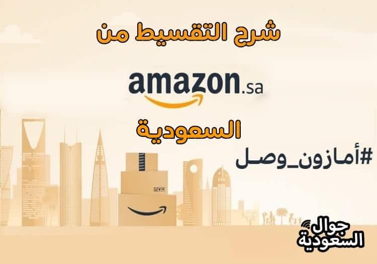 شرح-التقسيط-من-امازون-السعودية-بسعر-الكاش-طريقة-الدفع-اقساط-من-امازون