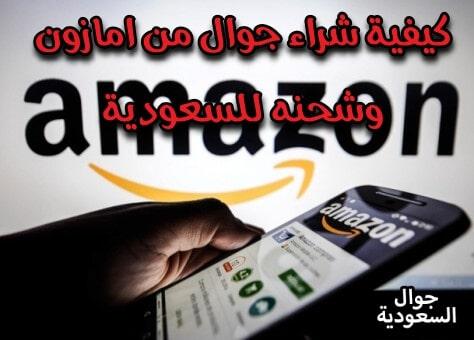 كيفية-شراء-جوال-من-امازون-وشحنه-الى-السعودية-بكل-سهولة