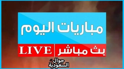 مباريات-اليوم-مباشر-جوال-جوال-السعودية