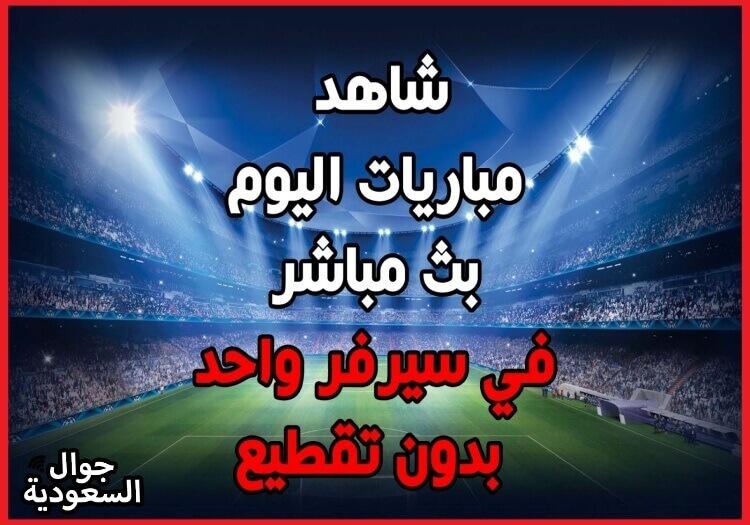 مشاهدة-مباريات-اليوم-مباشر-جوال-جوال-لسعودية