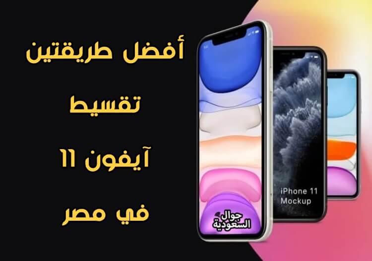 شروط-أقساط-ايفون-11-ومواصفات-الأيفون-جوال-السعودية