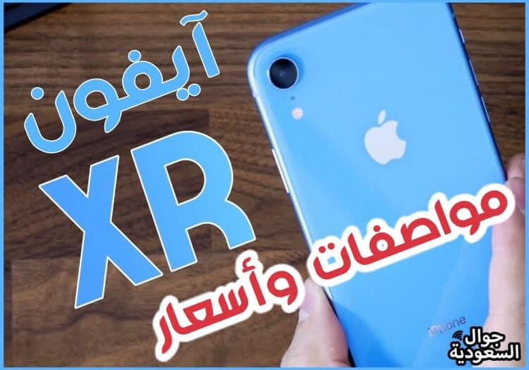 مواصفات-و-سعر-ايفون-اكس-ار-تقسيط-ايفون-ايفون-اقساط-جوال-السعودية