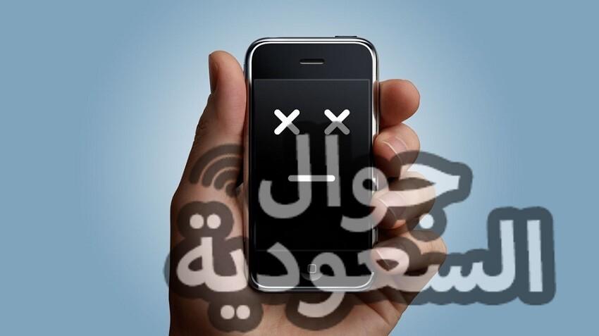 حل مشكلة تجمد الهاتف - جوال السعودية