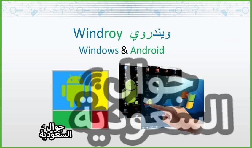 برنامج-المحاكي-ويندروي-Windroy-تحميل-برنامج-Windroy