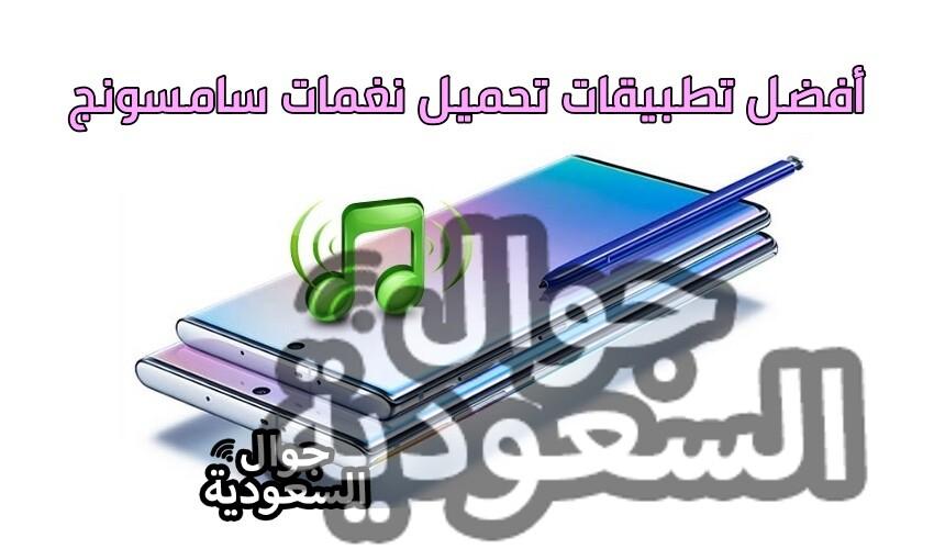 تحميل-نغمات-سامسونج-نغمات-سامسونج-للتحميل-جوال-السعودية