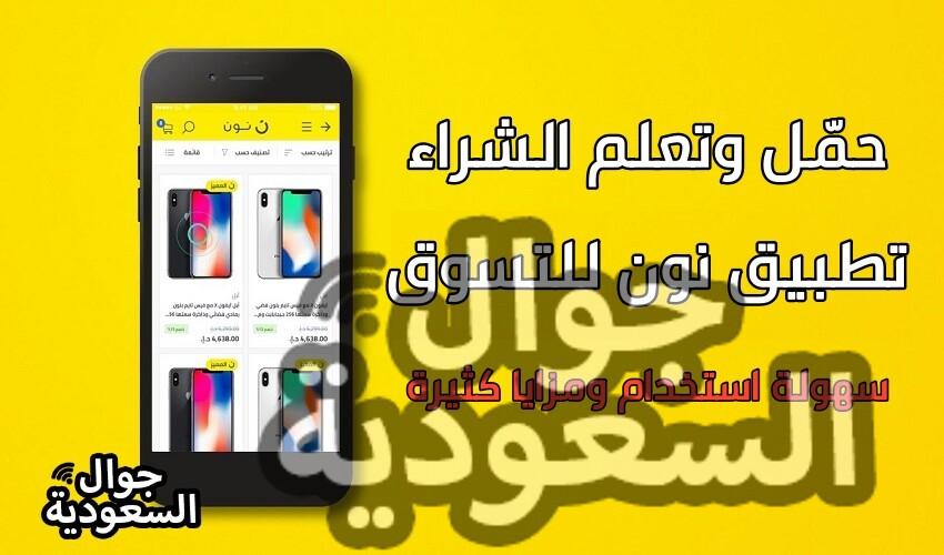 تطبيق-نون-للتسوق-السعودية-تطبيق-نون-للتسوق-الكويت-تطبيق-نون-للتسوق-الامارات