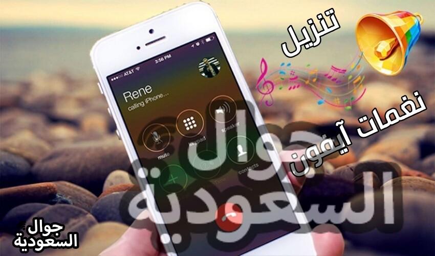 تنزيل-نغمات-ايفون-نغمات-ايفون-تحميل-جوال-السعودية