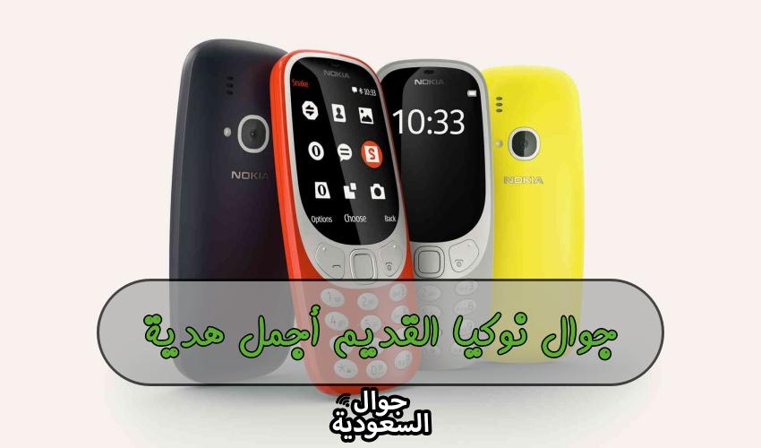 جوال-نوكيا-الجديد-جوال-السعودية