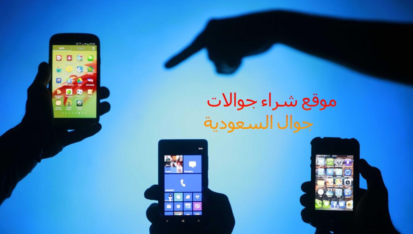 PHONES MAIN - جوال السعودية
