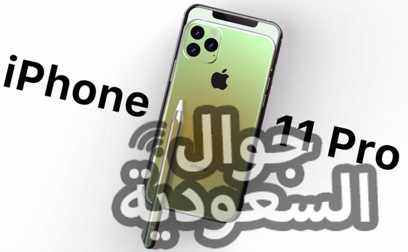 iphone 11 pro concept 1 - جوال السعودية
