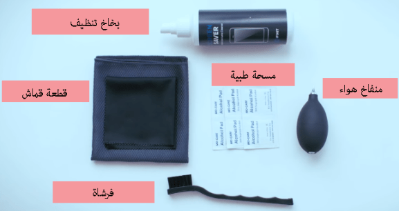 ادوات تنظيف الجولات عند الصيانة - جوال السعودية