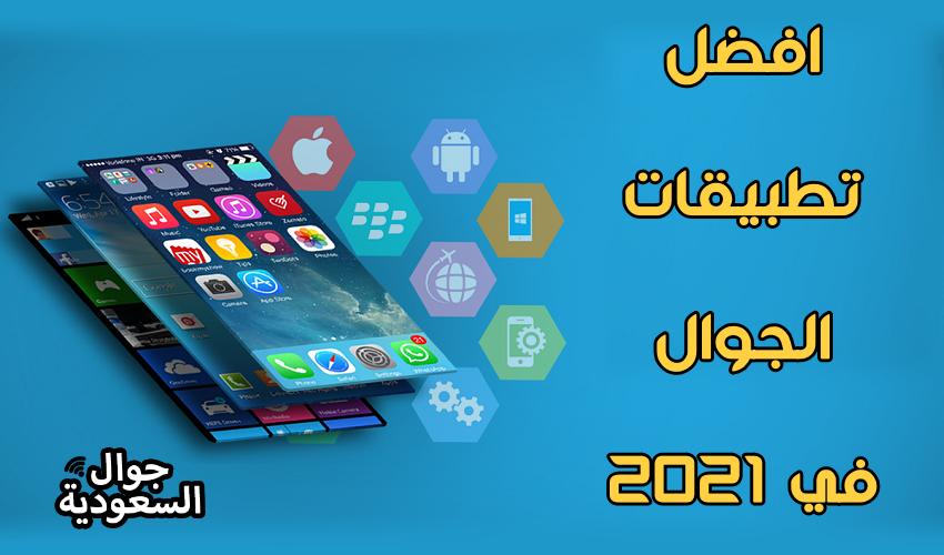 عمل-تطبيق-جوال-في-السعودية-افضل-تطبيقات-الجوال-في-عام-2021