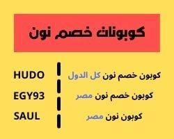كوبونات خصم نون - جوال السعودية