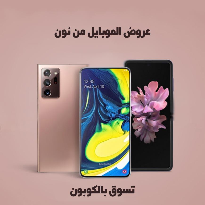 Noon Phones - جوال السعودية